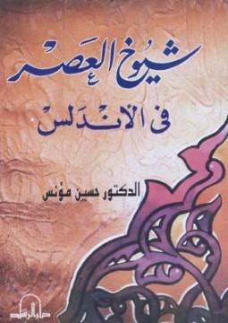 تحميل كتاب شيوخ العصر في الأندلس تأليف حسين مؤنس pdf مجاناً | المكتبة الإسلامية | موقع بوكس ستريم