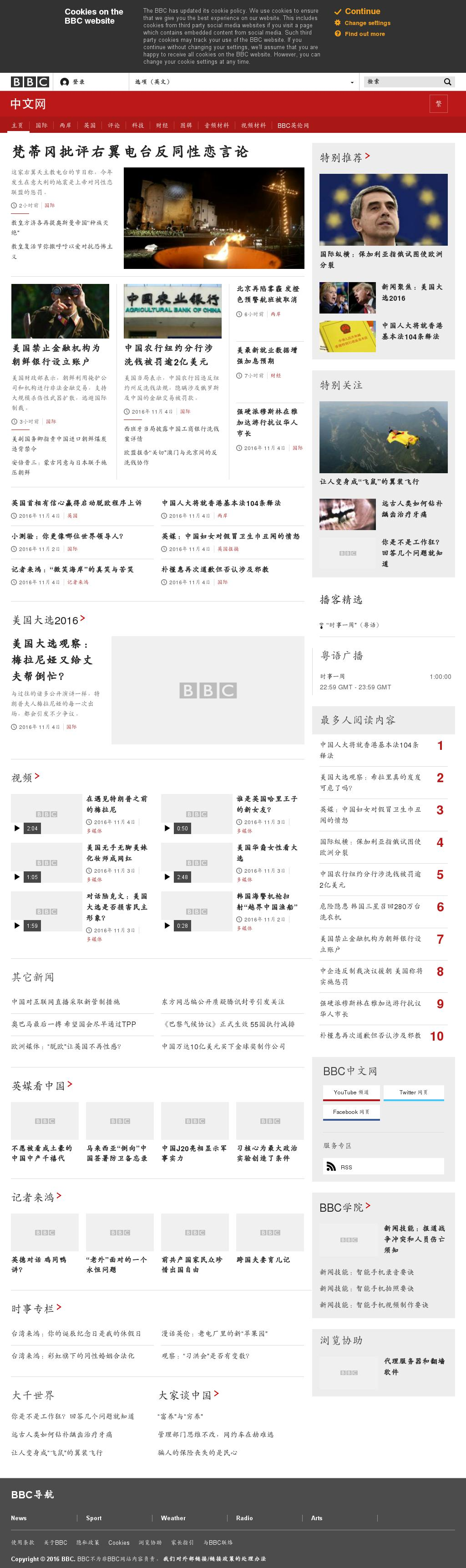 BBC (Chinese) at Saturday Nov. 5, 2016, 10:01 a.m. UTC