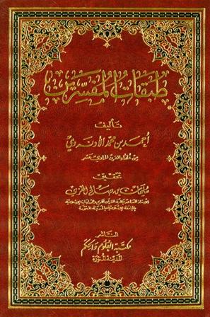 تحميل كتاب طبقات المفسرين تأليف أحمد بن محمد الأدنه وي pdf مجاناً | المكتبة الإسلامية | موقع بوكس ستريم