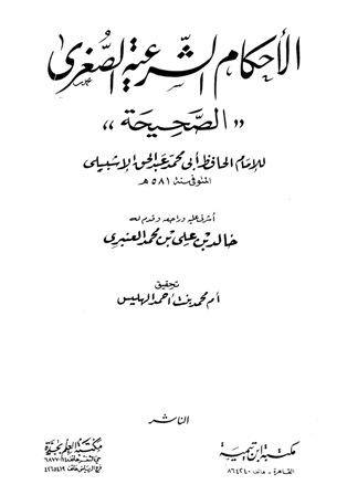 تحميل كتاب الأحكام الشرعية الصغرى الصحيحة تأليف عبد الحق الإشبيلي pdf مجاناً | المكتبة الإسلامية | موقع بوكس ستريم